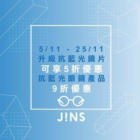 JINS Screen discount