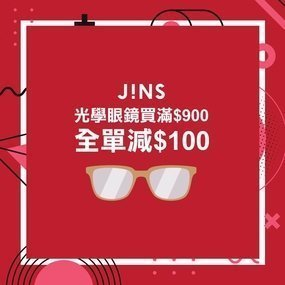 JINS Hong Kong Shopping Discount